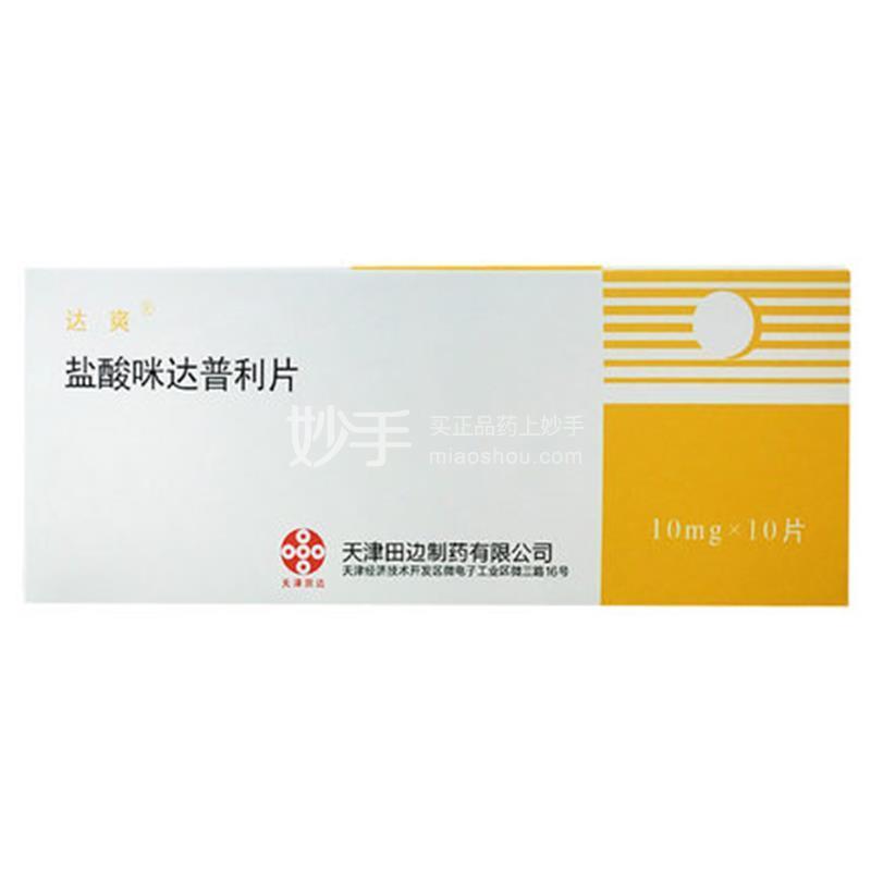 【达爽】盐酸咪达普利片 10mgX10片