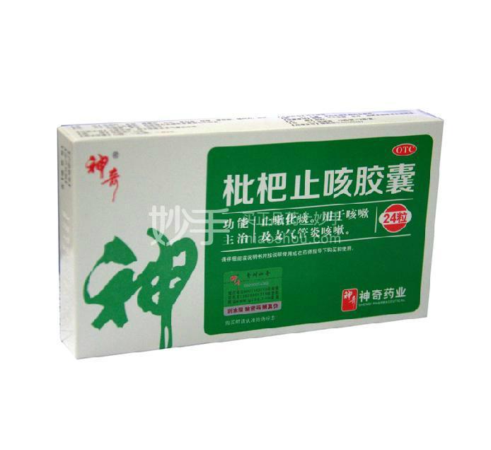 【神奇】枇杷止咳胶囊 0.25g*24s