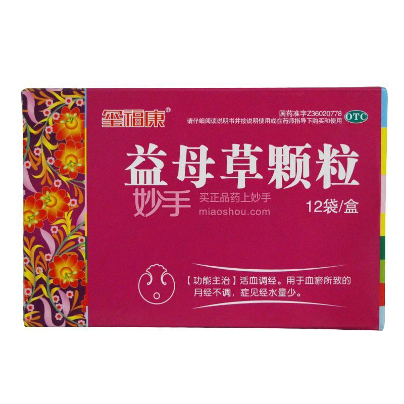 玺福康 益母草颗粒 15g*12袋