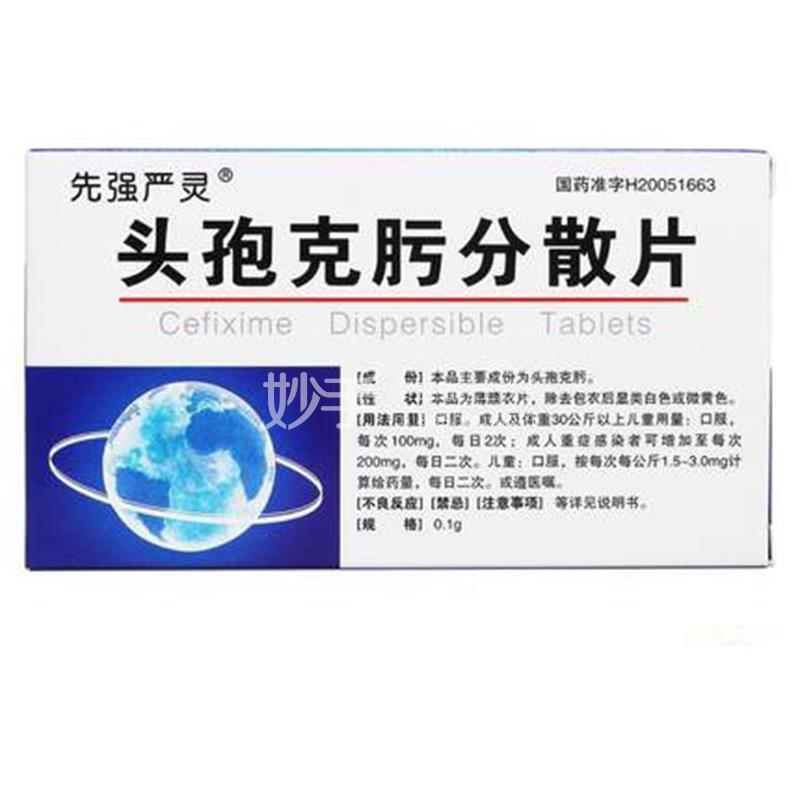 【先强严灵】头孢克肟分散片 0.1g*8片