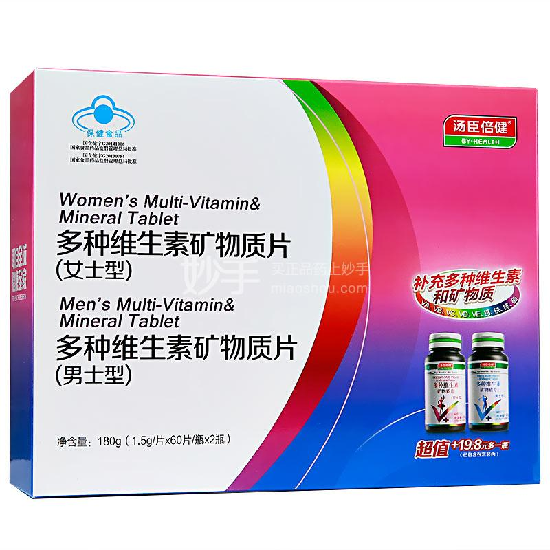 BY-HEALTH/汤臣倍健 多种维生素矿物质片(女士型+男士型) 1.5g*60片*2瓶