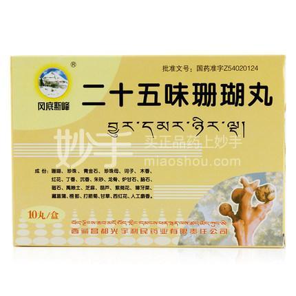 【冈底斯峰】 二十五味珊瑚丸 1g*10丸/盒