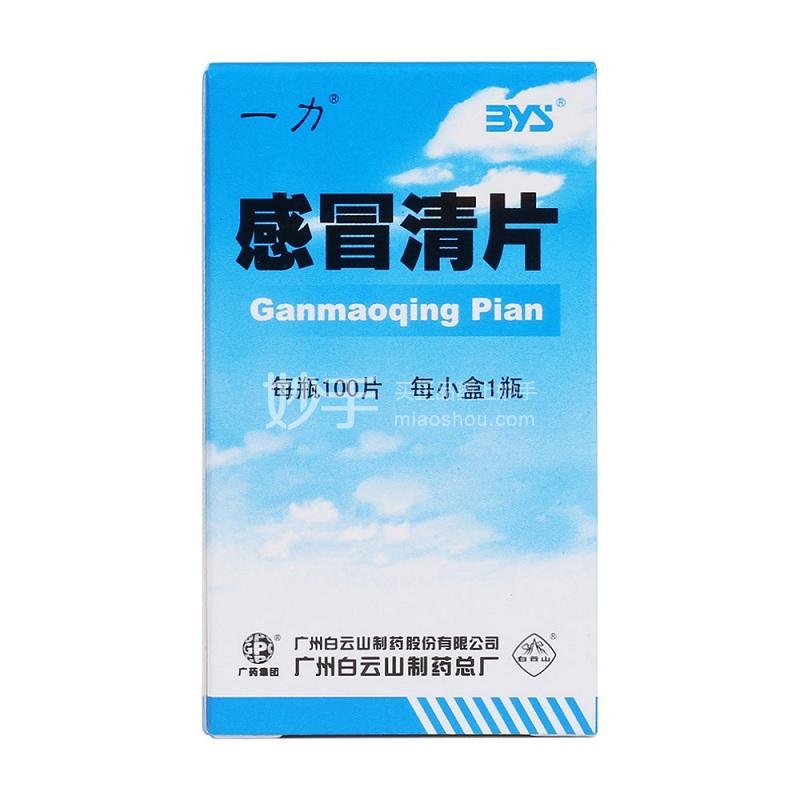 【一力】感冒清片 0.22g*100s