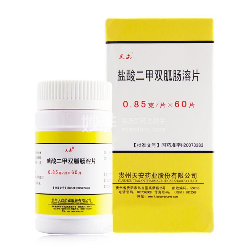 天安 盐酸二甲双胍肠溶片 0.85克*60片