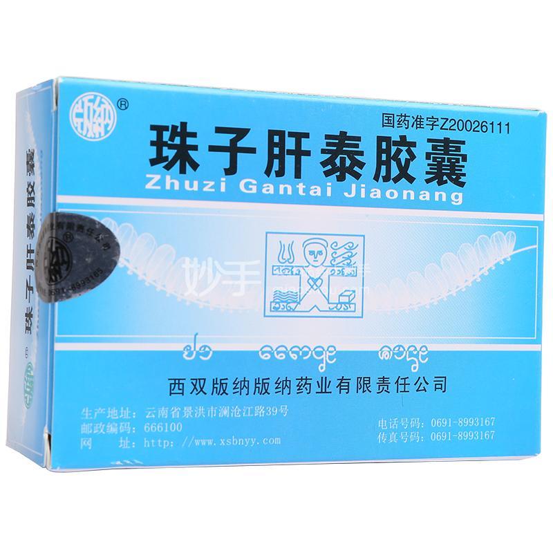【版纳】珠子肝泰胶囊       0.2g*36粒