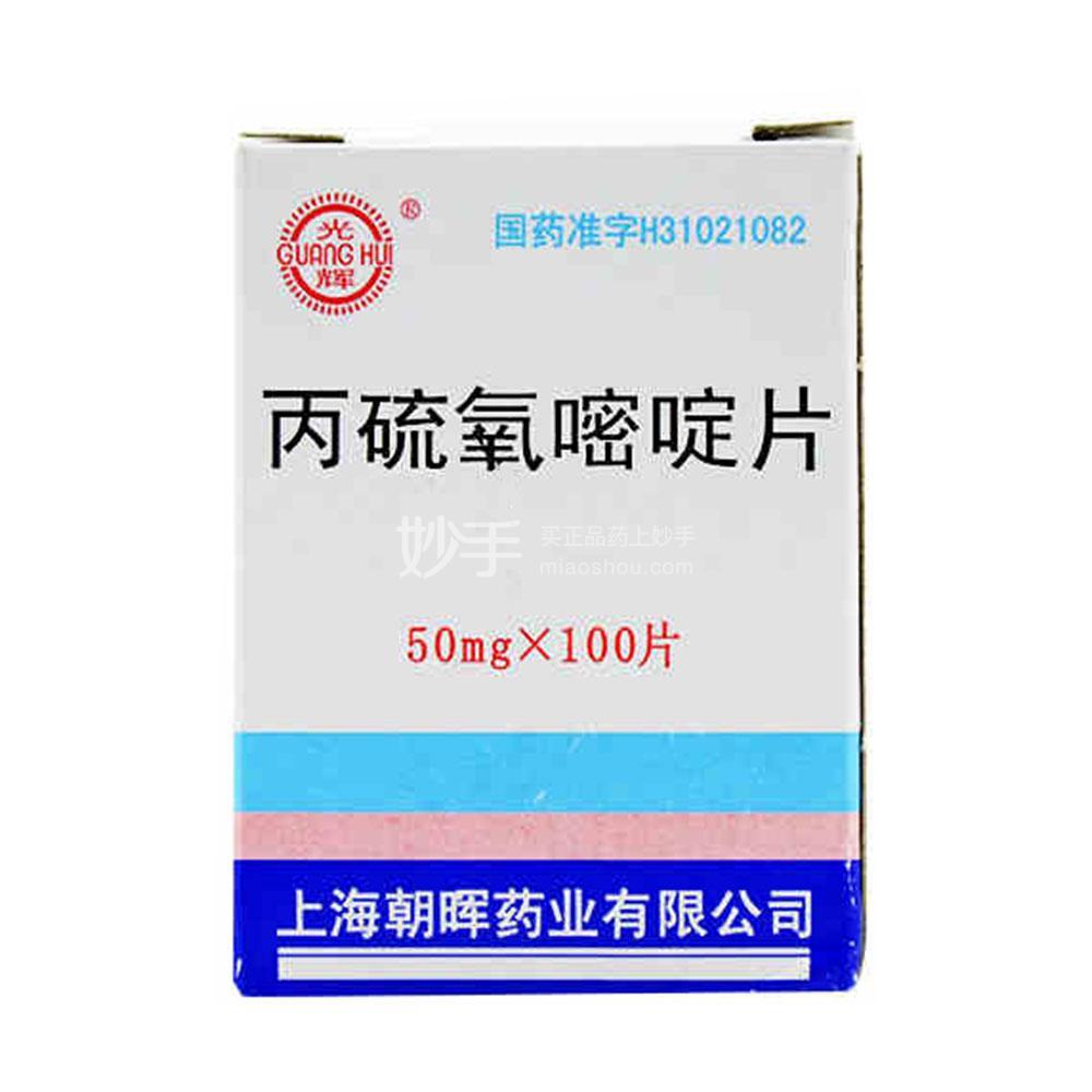 【光辉】丙硫氧嘧啶片 50mg*100片