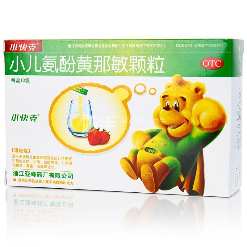 【小快克】小儿氨酚黄那敏颗粒 4克*10袋