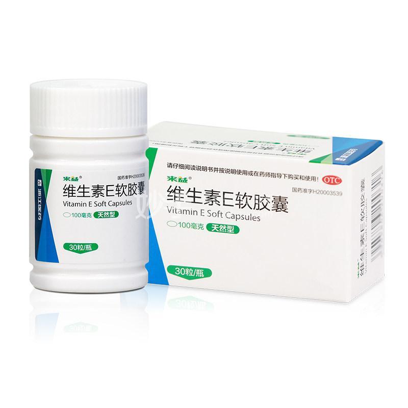 来益 维生素E软胶囊 100mg*30粒(天然型)