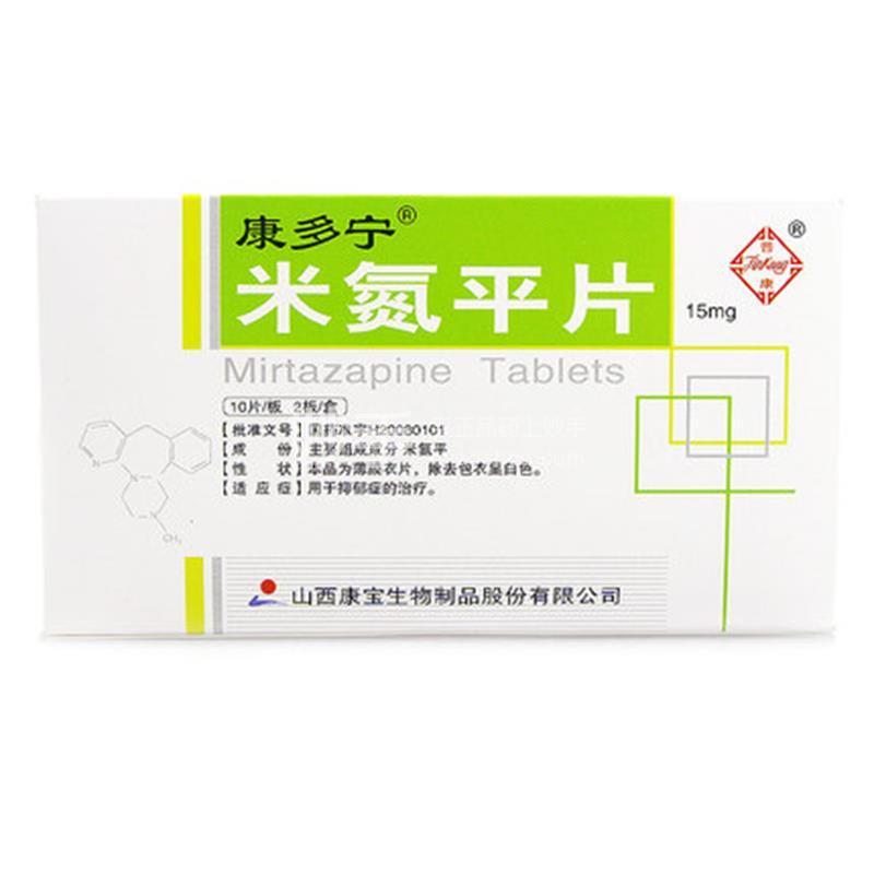 【康多宁】米氮平片 15mg*20片
