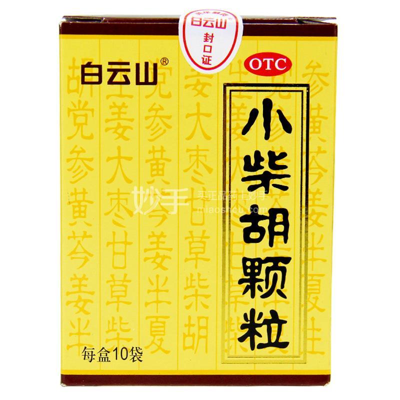 【白云山】小柴胡颗粒 10g*10袋