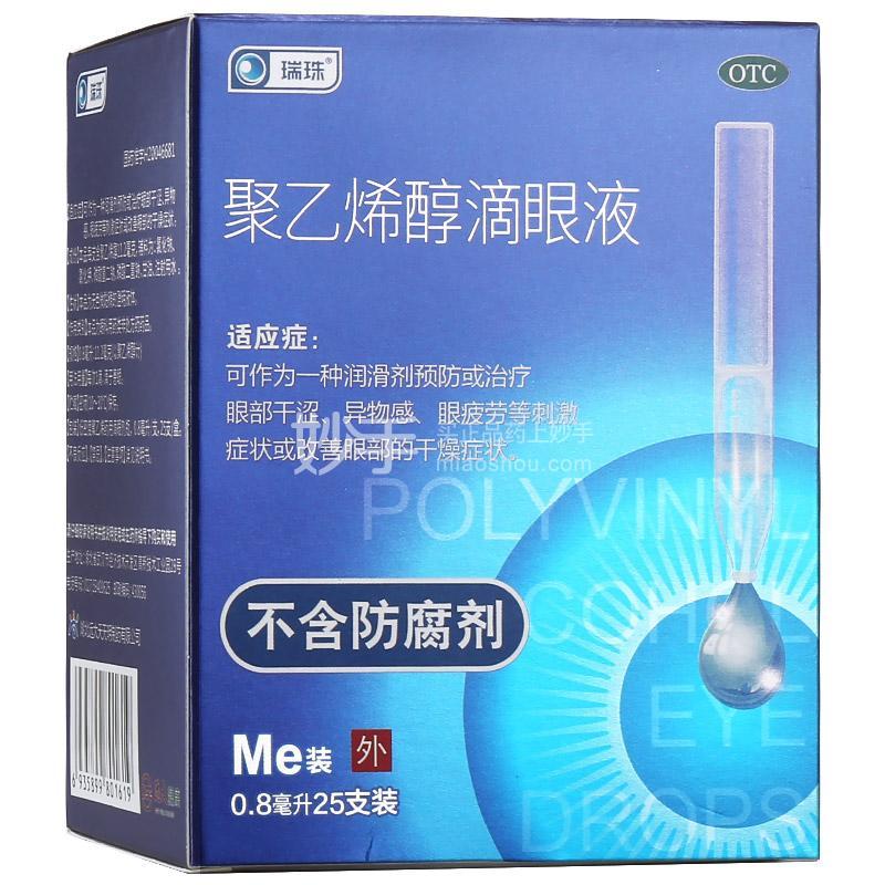 瑞珠 聚乙烯醇滴眼液 (0.8ml:11.2mg)*25支