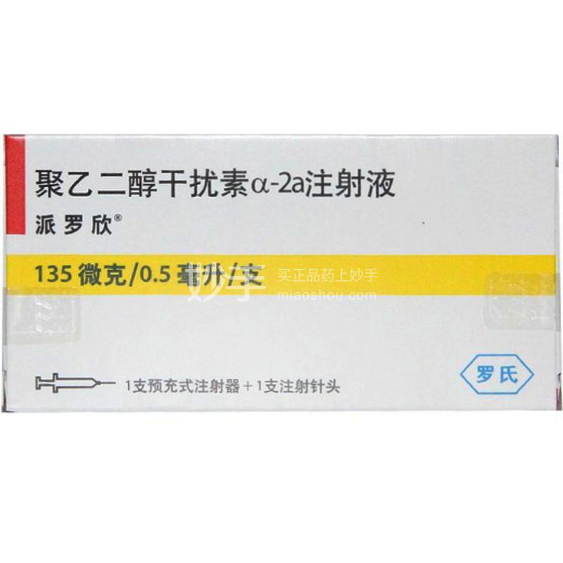 派罗欣 聚乙二醇干扰素α-2a注射液 135μg:0.5ml