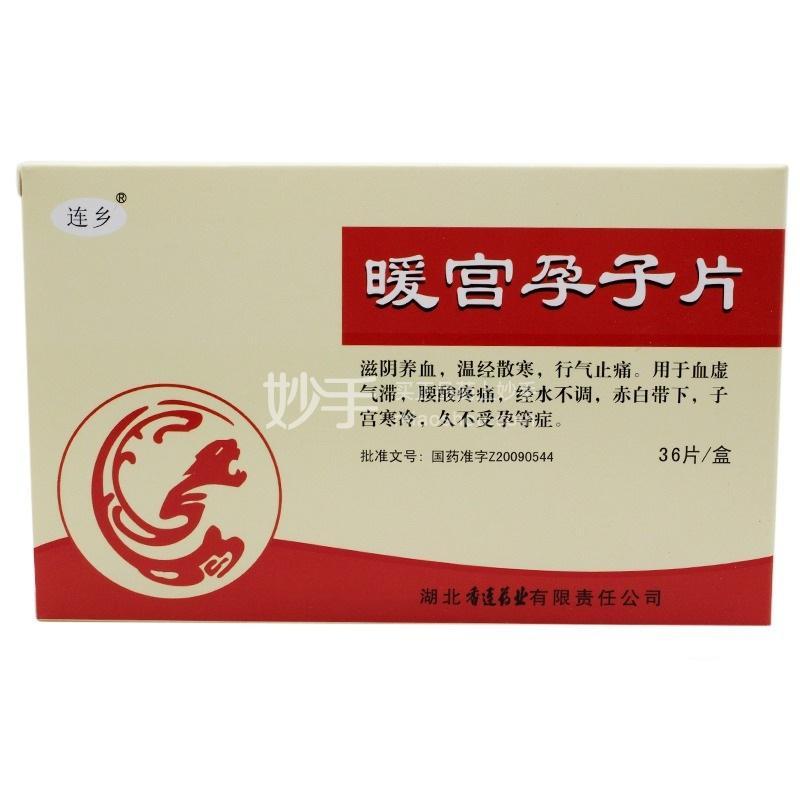 【连乡】暖宫孕子片0.35g*36片