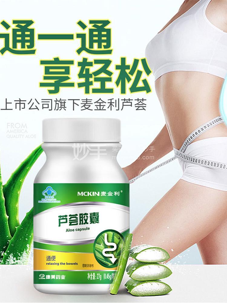 麦金利 芦荟胶囊 27g(0.45g*60粒)