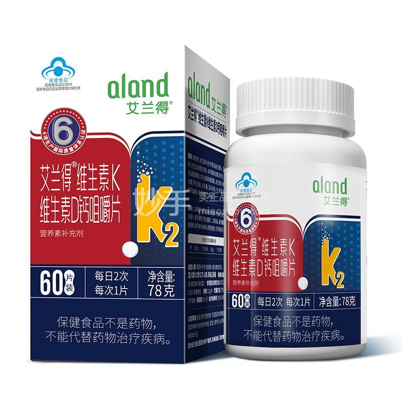 艾兰得 维生素K维生素D钙咀嚼片 60粒