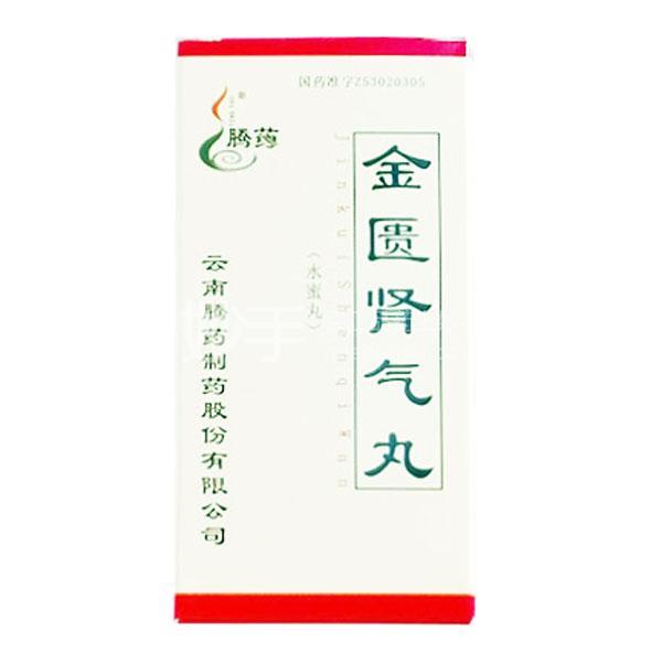 【腾药】金匮肾气丸(水蜜丸)50g