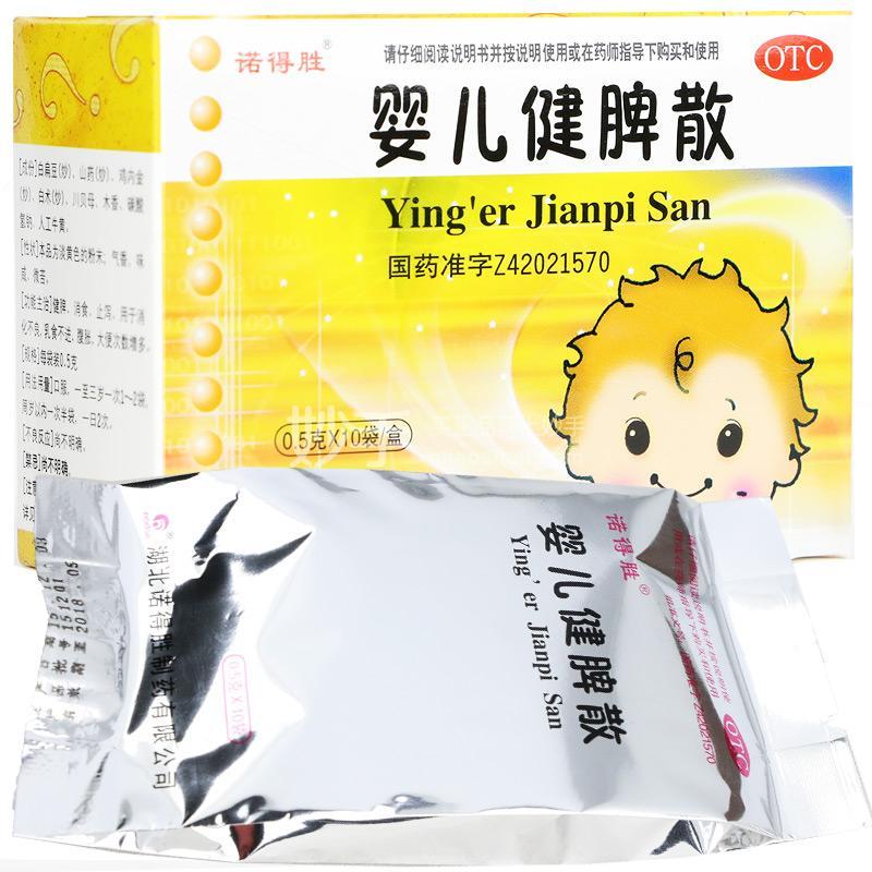 【诺得胜】 婴儿健脾散 0.5g*10袋