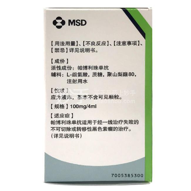 【可瑞达】帕博利珠单抗注射液 100mg/4ml