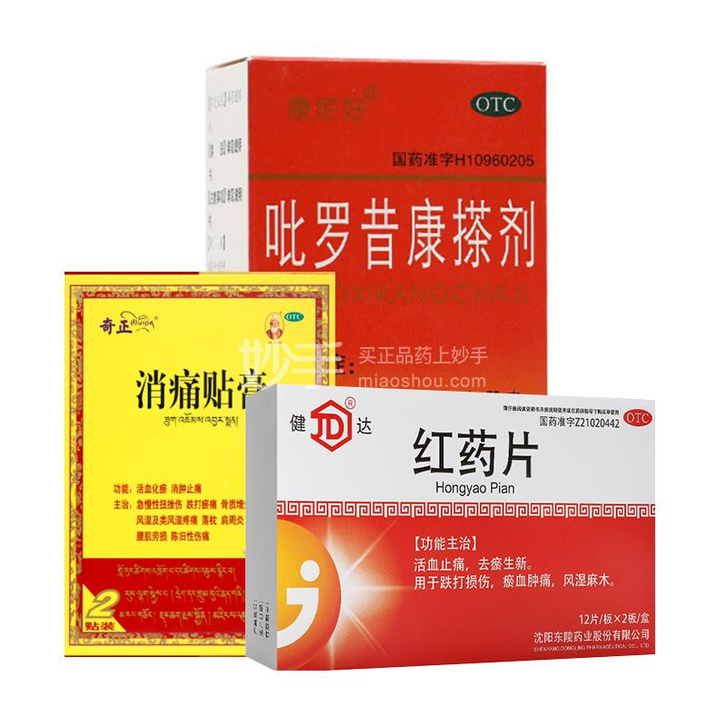 健达 红药片+吡罗昔康搽剂+奇正 消痛贴