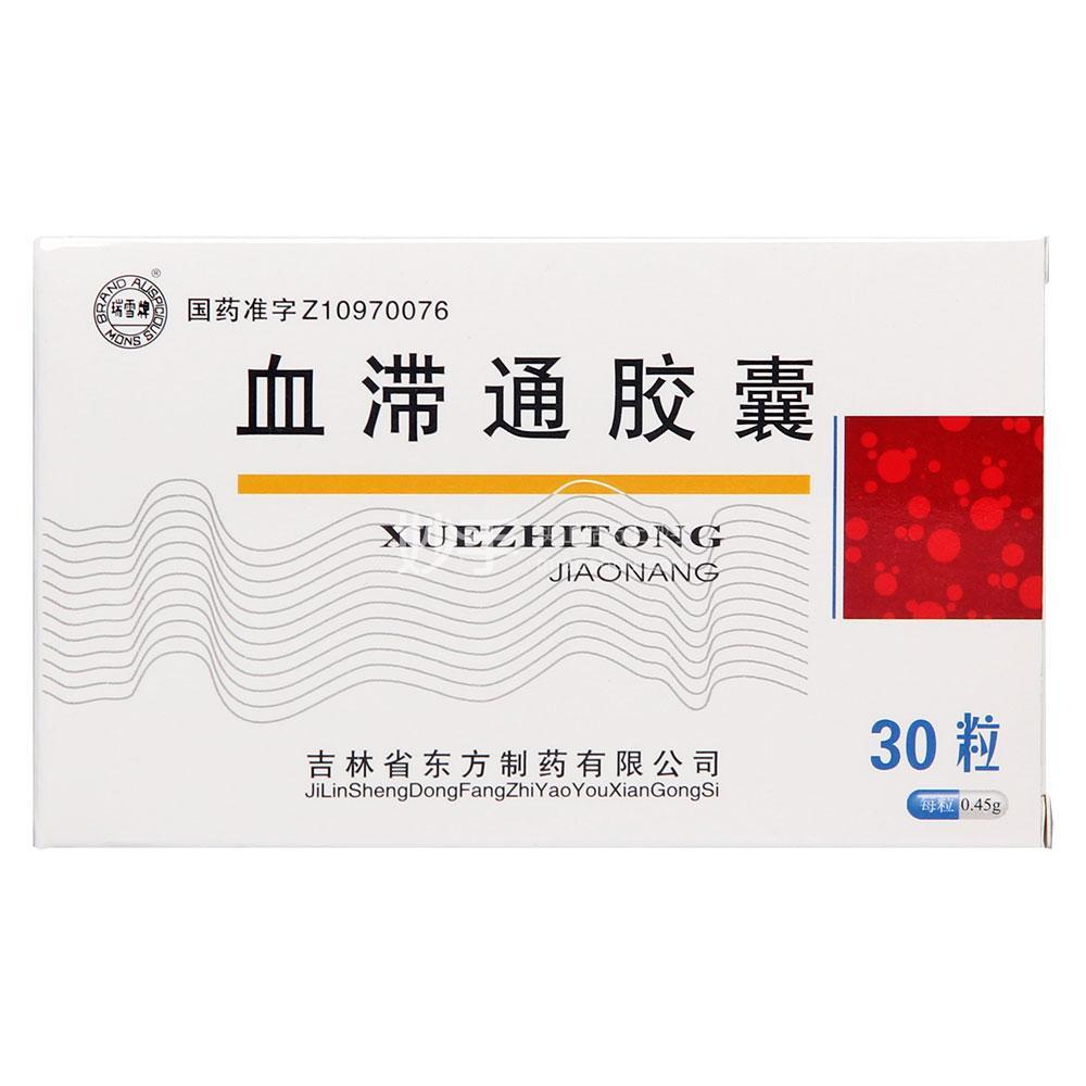【瑞雪牌】血滞通胶囊 0.45g*10粒*3板/盒