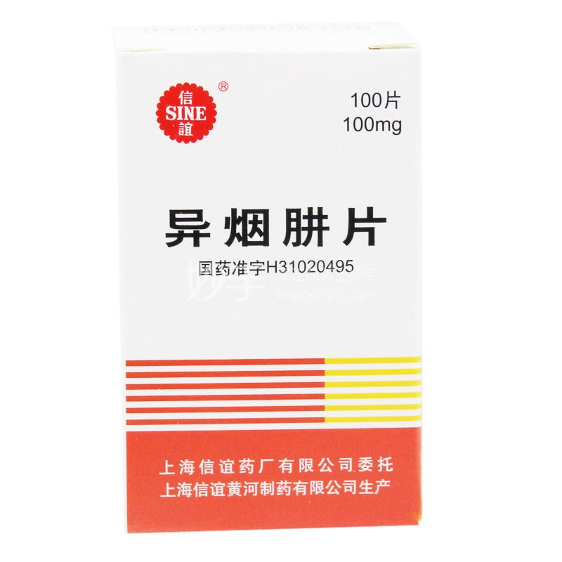 信谊 异烟肼片 0.1g*100粒