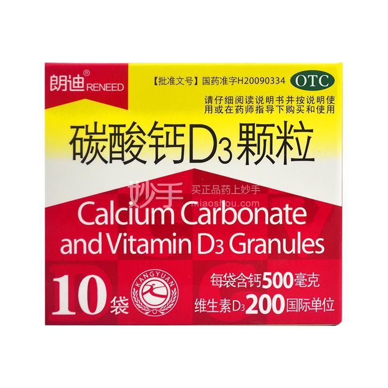 【朗迪】 碳酸钙D3颗粒 3g*10袋