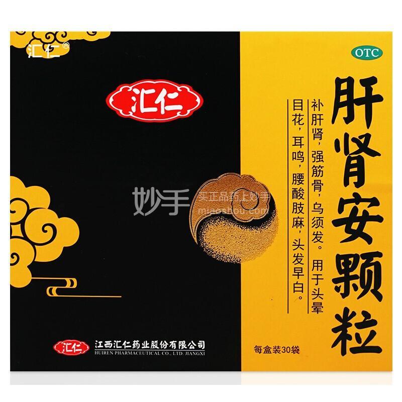 汇仁 肝肾安颗粒 4.5g*30袋(无蔗糖)