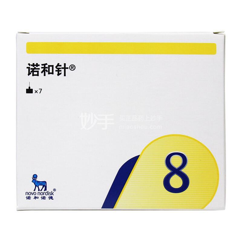 诺和针 一次性使用无菌注射针(诺和针30G) (30G)0.3*8mm*7枚