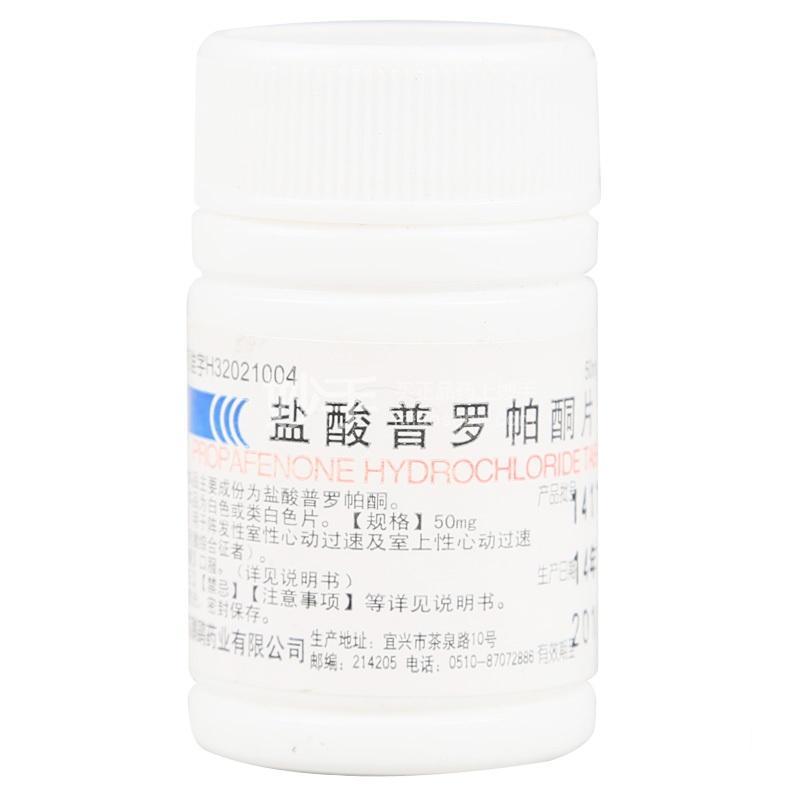 【鹏鹞】 盐酸普罗帕酮片 50mg*50片/瓶
