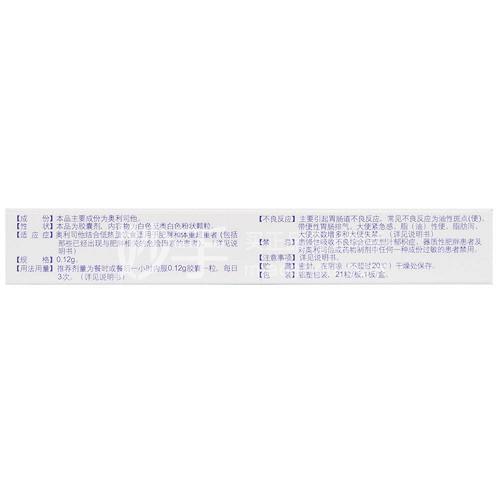 【卡优平】奥利司他胶囊 0.12g*21粒