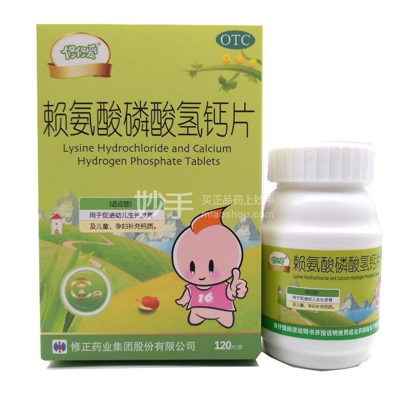 修正  赖氨酸磷酸氢钙片 120片