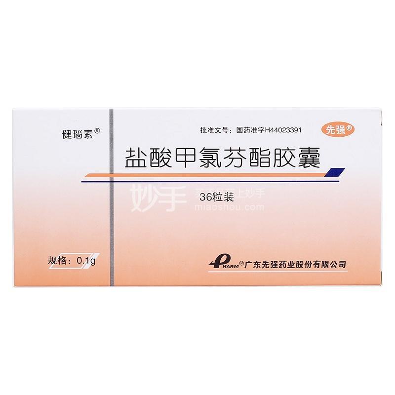 【健瑙素】盐酸甲氯芬酯胶囊 0.1g*36s