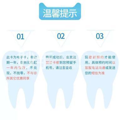 瑞尔齿科成人洗牙套餐