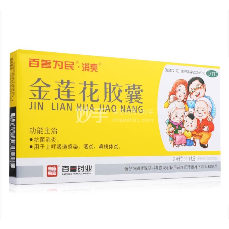 百善为民 金莲花胶囊 0.35g*24粒