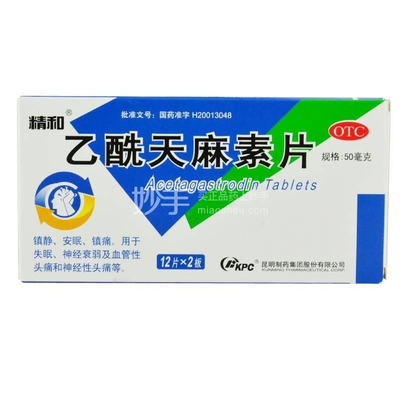 乙酰天麻素片