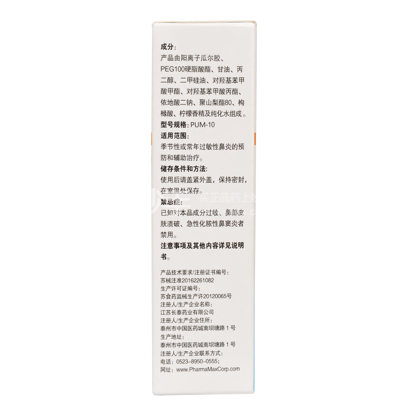九林 抗过敏凝胶 10g(TUB-10)