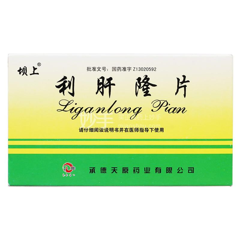 【坝上】利肝隆片 0.37g*48片