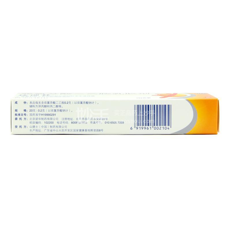 扶他林 双氯芬酸二乙胺乳胶剂 20g:0.2g