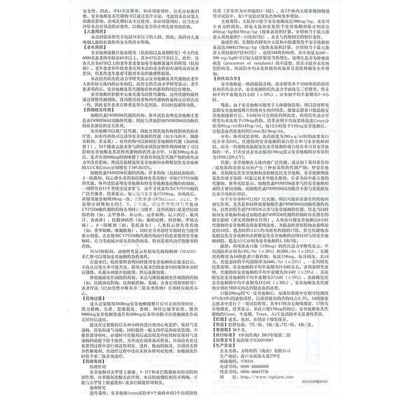 悦亭 盐酸安非他酮缓释片 0.15g*14片