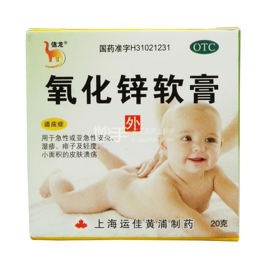 【信龙】氧化锌软膏 20g
