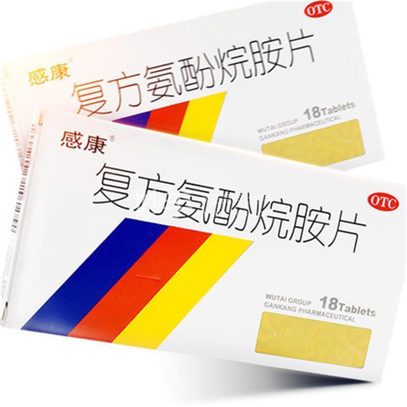 感康 复方氨酚烷胺片 6片*3板