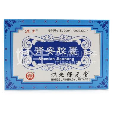 【洪光】肾安胶囊 0.4g*36粒