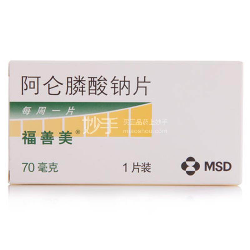 【福善美】阿仑膦酸钠片 70mg*1片/盒
