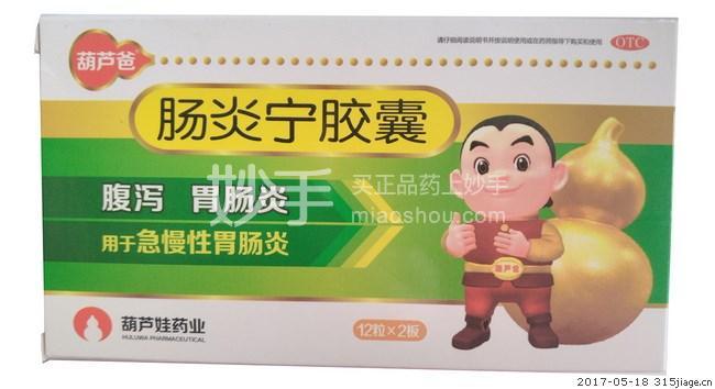 葫芦爸 胃痛宁片 0.25g*12片*2板