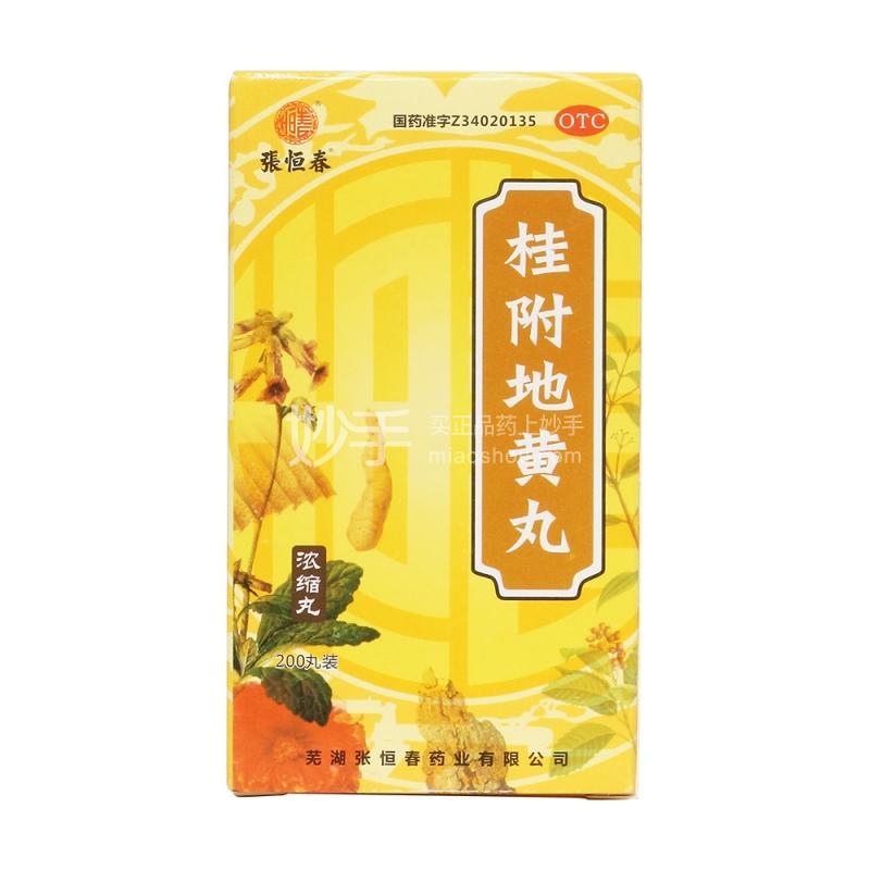 张恒春 桂附地黄丸 200g