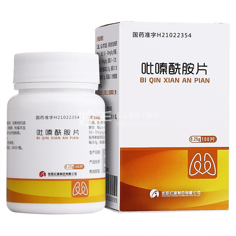 【红旗】吡嗪酰胺片 0.25g*100片/瓶