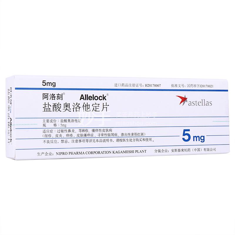 【 阿洛刻】盐酸奥洛他定片5mg*14片