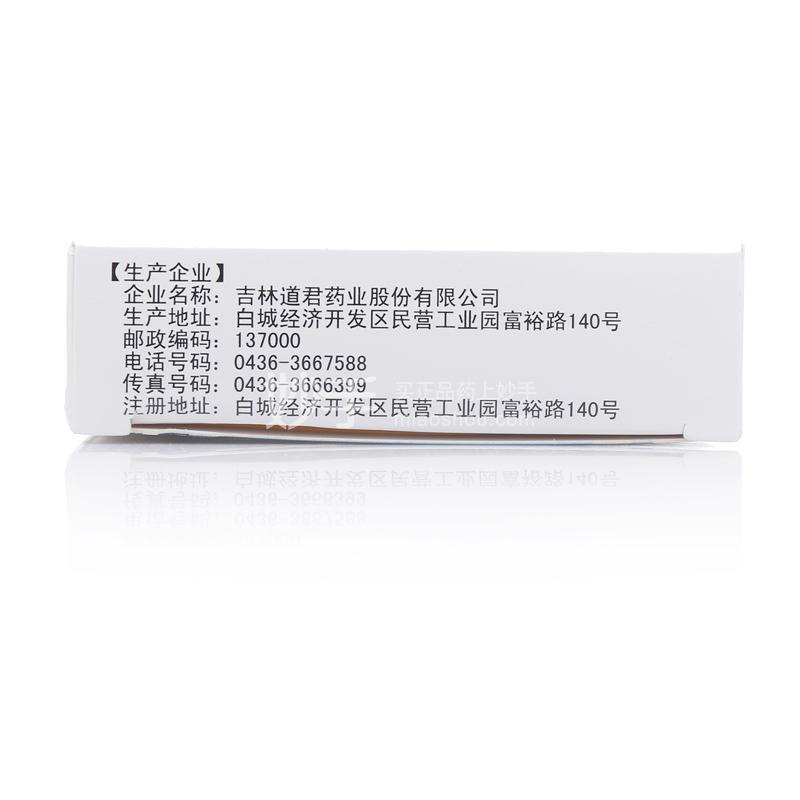 【道君】壮阳春胶囊 24s