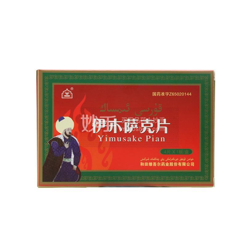 和田维吾尔 伊木萨克片 0.5g*4片