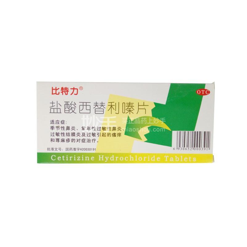 比特力 盐酸西替利嗪片 10mg*8片